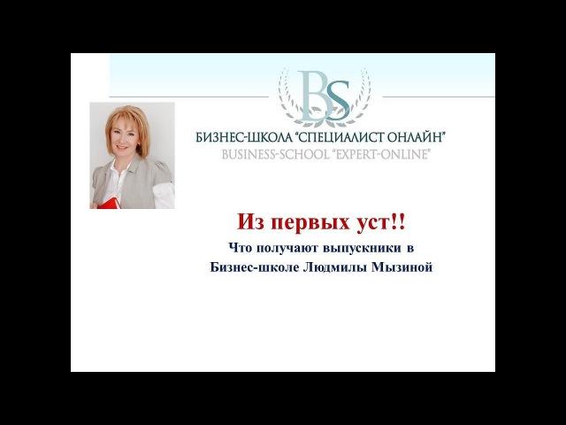 О бизнес школе Л.Мызиной СПЕЦИАЛИСТ ОНЛАЙН