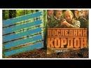📺 Последний кордон 2 сезон 1-2 серии. Мелодрама. Русские сериалы 📺