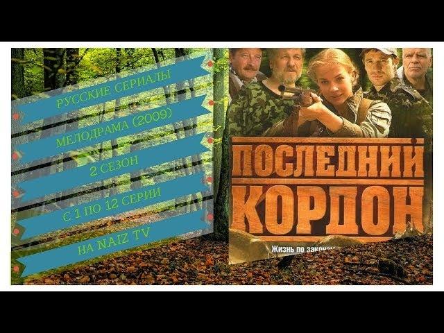 📺 Последний кордон 2 сезон 1 2 серии Мелодрама Русские сериалы 📺