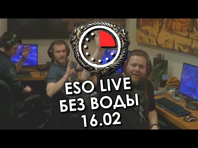 ESO LIVE без воды - 16.02 | Scalecaller Peak ХМ хочешь немного вайпов