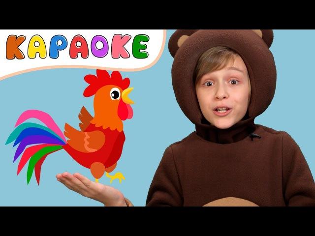 Караоке Три Медведя ПЕТЯ ПЕТУШОК Детская песенка про животных для детей малышей Funny Bears Song