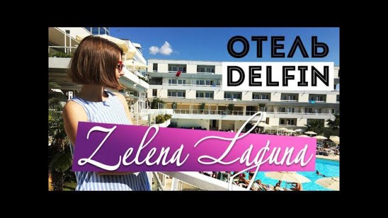 ОТЕЛЬ ДЕЛЬФИН || ПЛЯЖ ПОРЕЧ || Hotel DELFIN