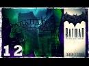 Batman: The Telltale Series. 12: Джон Доу неизвестный.