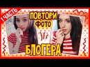 ПОВТОРЯЮ ФОТО БЛОГЕРОВ 1 | Саша Спилберг, Катя Клэп, Маша Вей | обработка для инста