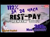 ХАЙП #REST_PAY 112 за 24 часа РЕФБЕК 300