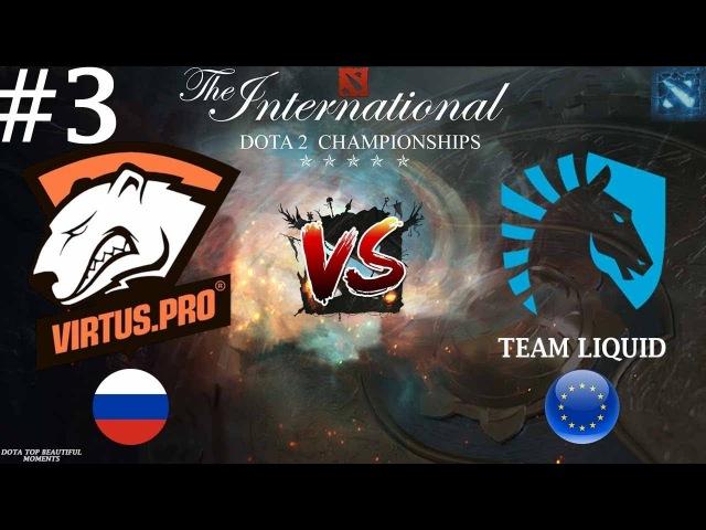 [RU-Game3] Virtus.Pro vs Liquid (BO3) | The International 2017 | Playoff | Lower Bracket | Round 4