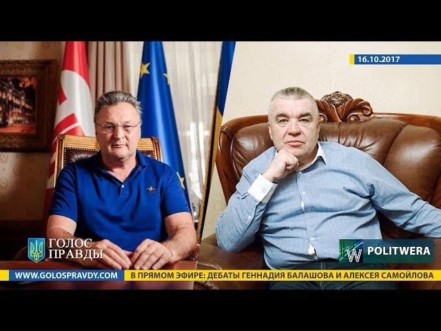 Дебаты А.Самойлов vs Г.Балашов:«Украина:Предопределенность Краха?»