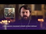 Пётр Мамонов представил спектакль Как я читал святого Исаака Сирина