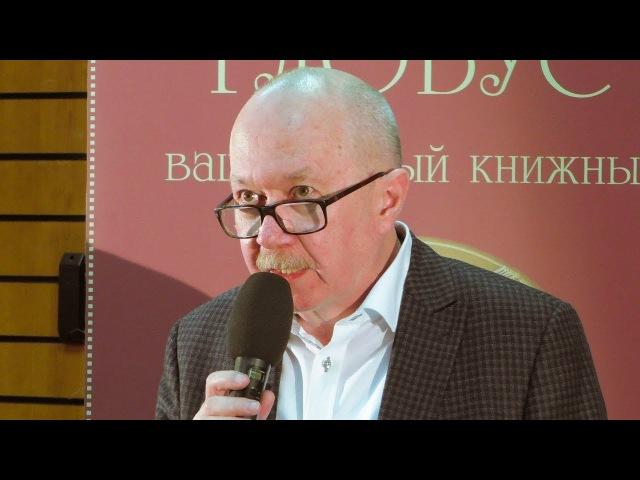 Денис Драгунский в книжном магазине Библио-Глобус 18.03.2018 (1)
