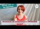 Безопасно ли погружаться в прошлые жизни Честный ответ о Евы Ефремовой, тета-хилинг