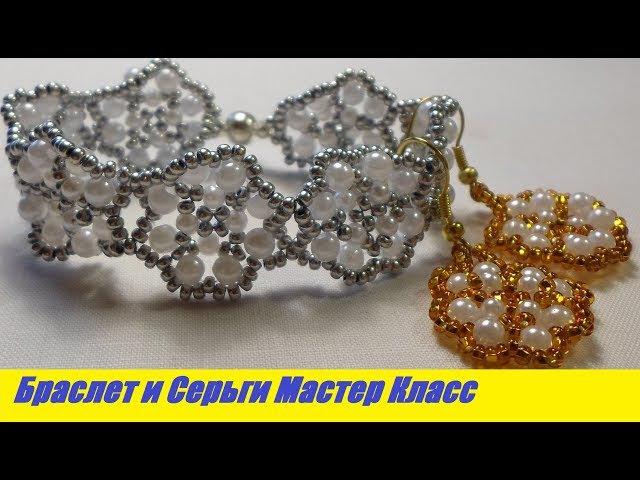Браслет и Серьги из Бисера, Бусин Мастер Класс / Tutorial: Bracelet and Earrings Master Class!
