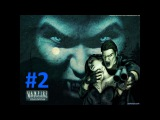Vampire The Masquerade  Redemption. 1 сезон. 2 серия - Становление