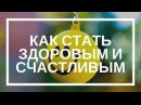Владимир Барыльников. Как стать здоровым и счастливым