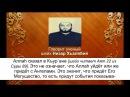 Шейх Низар Халябий Толкование Аята 22 из Суры 89