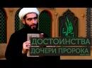 Фатима Аз Захра мир ей достоинства борьба и роль в истории ислама и человечества 4