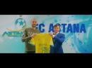 Кайрат Баекенов Luina Нуржан Керменбаев feat Футбольный клуб Астана песня Бiрге Вместе