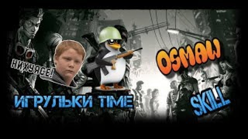 OSMAW лучший чит / Убийца GTA / Игрульки Time
