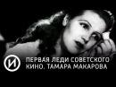 Первая леди советского кино. Тамара Макарова   Телеканал История