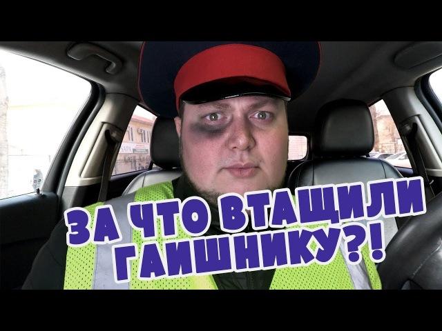 Таксист Русик. За что втащили ГАИшнику!