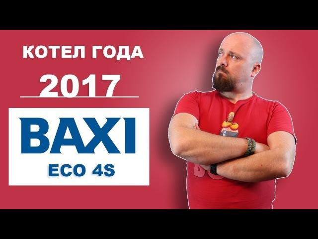 Котел года 2017 BAXI ECO 4s