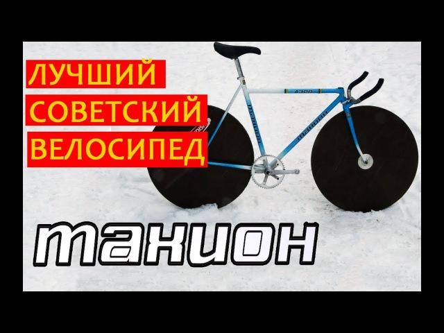 Лучший советский шоссейный велосипед Тахион Best soviet road bike takhion ЦКТБ Москва 80 квант хвз