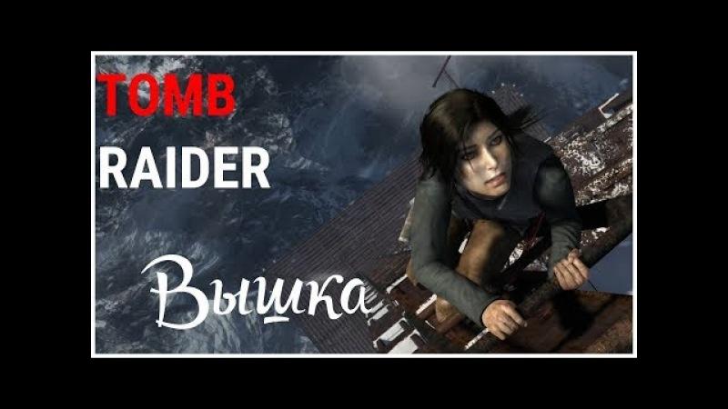 Tomb Raider - Вышка (Tomb Raider 5), прохождение на русском от oldgamer