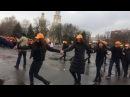 Флешмоб против насилия над женщинами и девушками - 24.11.2017