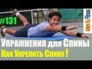 ЗДОРОВАЯ СПИНА за 10 минут ЭФФЕКТИВНЫЕ упражнения для СПИНЫ ТРЕНИРОВКА СПИНЫ