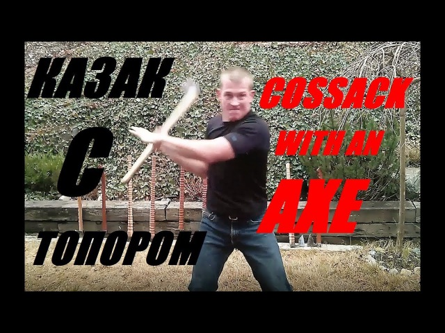 Cossack with an Axe ✦ Казак с Топором