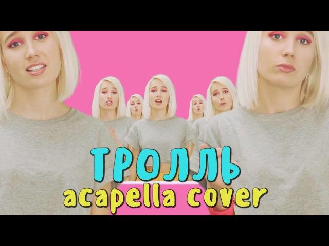 КокаПелла - Тролль / Время и Стекло (acapella cover by Клава Кока)