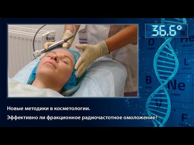 Новые методики в косметологии. Эффективно ли фракционное радиочастотное омоложение?