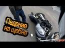 Падение мотоцикла на мелком щебне HONDA CB400