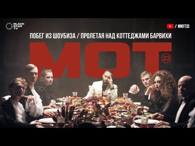 Мот - Побег из шоубиза / Пролетая над коттеджами Барвихи (Премьера клипа 2018!)