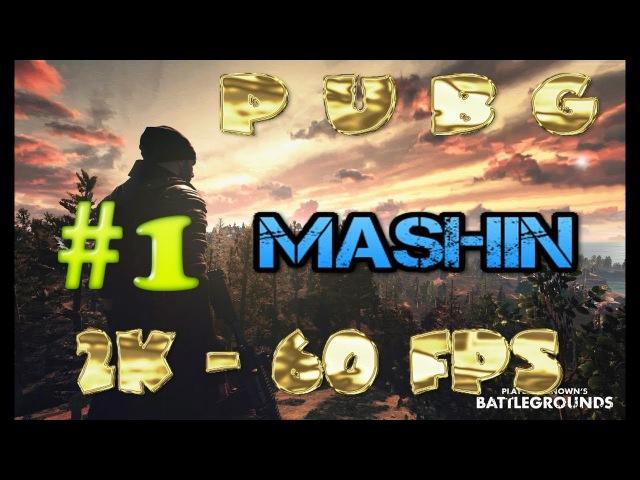 ✌ ✪ MASHIN ✪ - РвЕтСя В ТОП (1 выпуск - Потные зарубы)