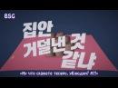 BTS - Never Mind (rus karaoke from BSG)( рус караоке от BSG)