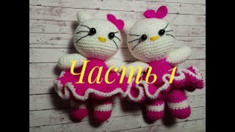 Hello Kitty Вязаная киска. Хэлоу Китти. мастер класс, часть 1