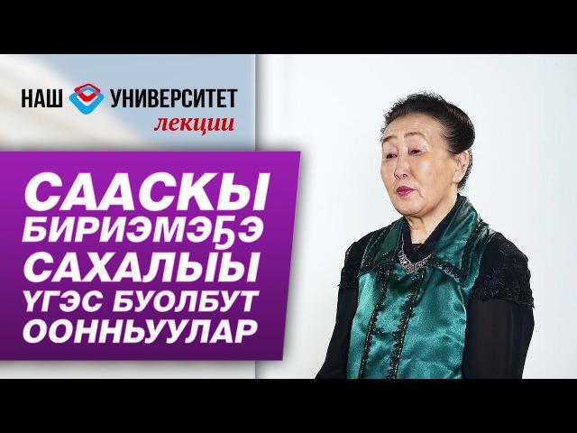 Сааскы бириэмэҕэ сахалыы үгэс буолбут оонньуулар – Галина Попова