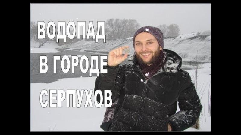 Водопад в городе Серпухов