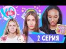 КОГО ВЫГНАЛИ? / XO LIFE / 1 сезон 2 серия
