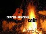 Сергей Ченский - СЛЕТ (шансон 2017)