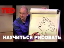 TED | Как быстро научиться рисовать (и как доказать что вы можете) ted | rfr ,scnhj yfexbnmcz hbcjdfnm (b rfr ljrfpfnm xnj ds vj