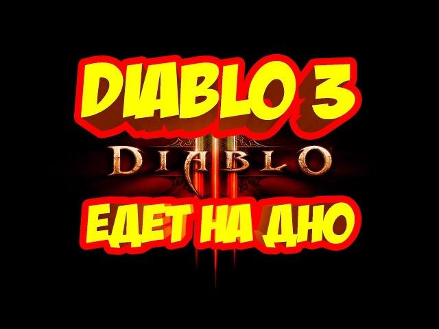Diablo 3 едет на дно | Blizzard плюют на игроков Diablo 3 Reaper of Souls