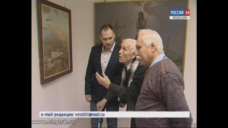 В Чебоксарах открылась выставка династии художников «Связующая нить поколений»