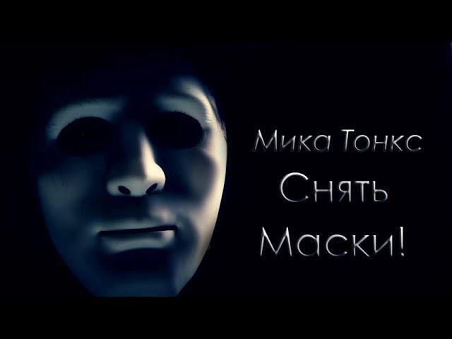 Снять маски! | Watch your back [ HBD Мика Тонкс]