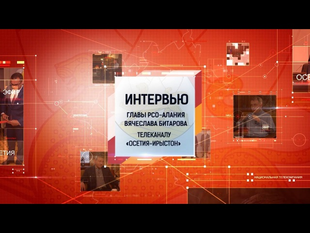 Интервью Главы Республики Северная Осетия — Алания Вячеслава Битарова