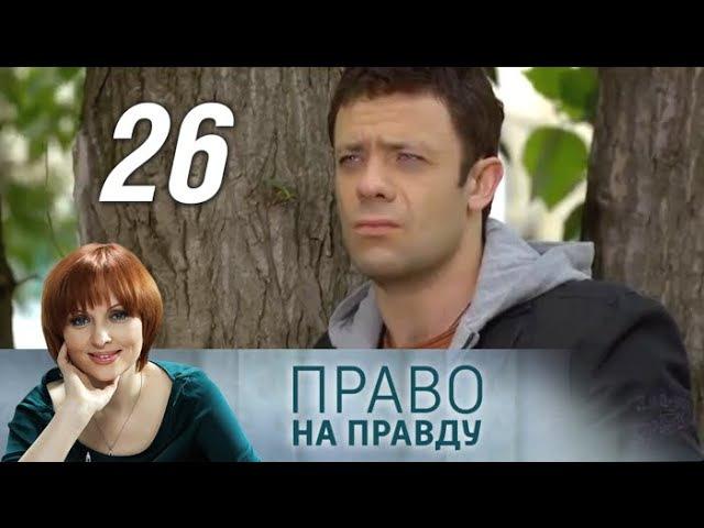 Право на правду. 26 серия (2012). Детектив, криминал