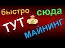 Видео с майнинговой фермы Омниа по добыче Bitcoin