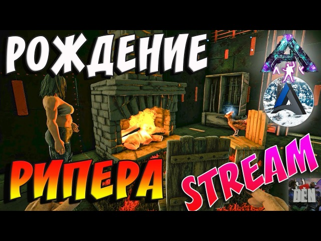 ARK SURVIVAL EVOLVED | РОЖДЕНИЕ РИПЕРА | АРК СУРВАЙВЛ ЭВОЛВ | ABSOLUTE ARK ABERRATION | STREAM