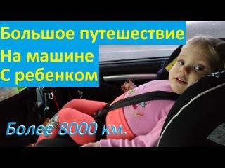 Большое Путешествие на Машине с Ребенком 8000 км.: Н. Новгород - Крым - Краснодарски ...