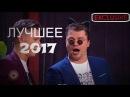 Гарик Харламов как Эдуард Суровый = Тупой смех !